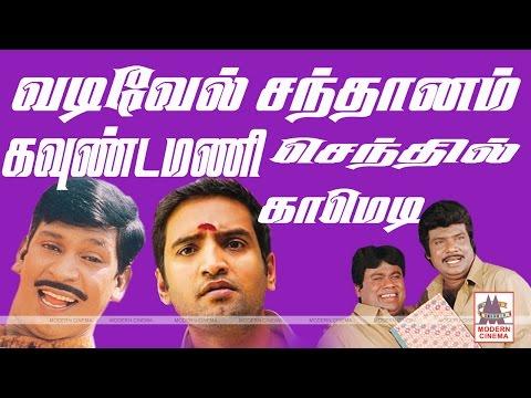 Goundamani Senthil Vadivel Santhanam Comedy Collection