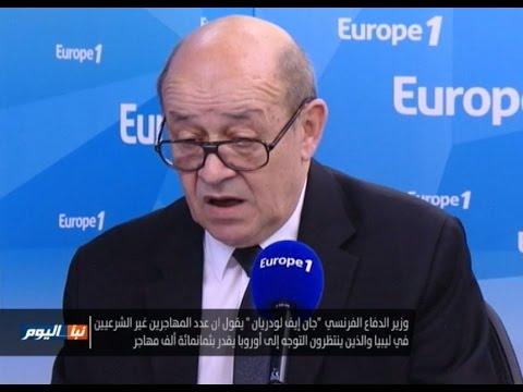 تصريحات وزير الدفاع الفرنسي حول وجود 800 ألف مهاجر غير شرعي في ليبيا / وعود أحمد معيتيق بتعويض ضحايا الجيش الجمهوري الإيرلندي