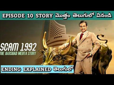 Scam 1992 Episode 10 Recap in Telugu | Scam 1992 Ending Explained in Telugu | Scam 1992 in Telugu