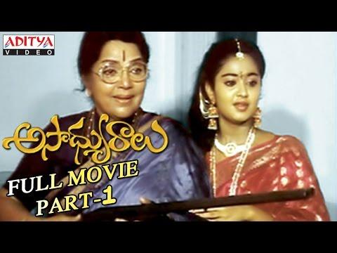 Asadhyuralu Telugu Full Movie