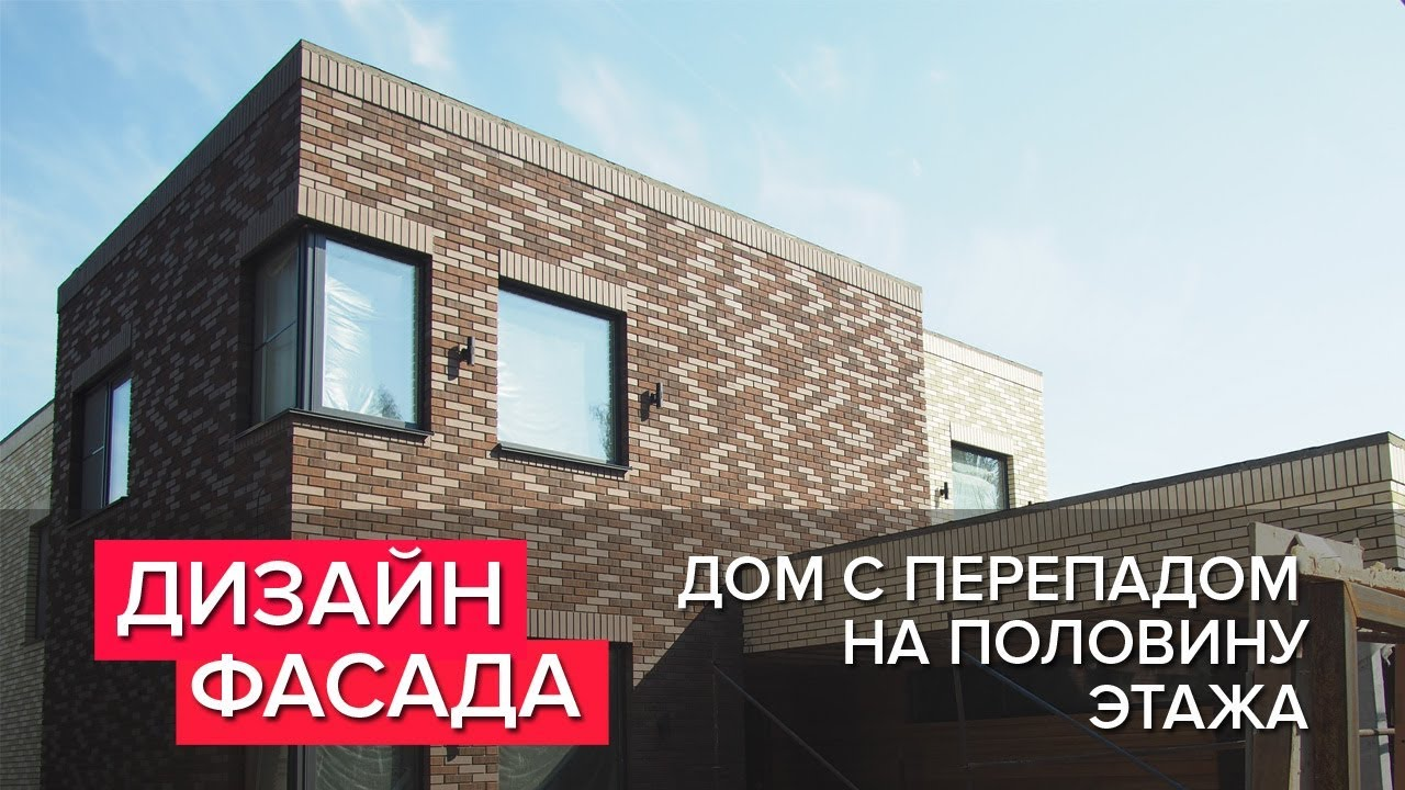 Дом с плоской крышей с перепадом на половину этажа. Дизайн фасада