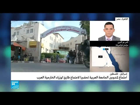 العرب اليوم - شاهد: اجتماع لمندوبين الجامعة العربية لوضع توصيات بشأن المجازر الإسرائلية
