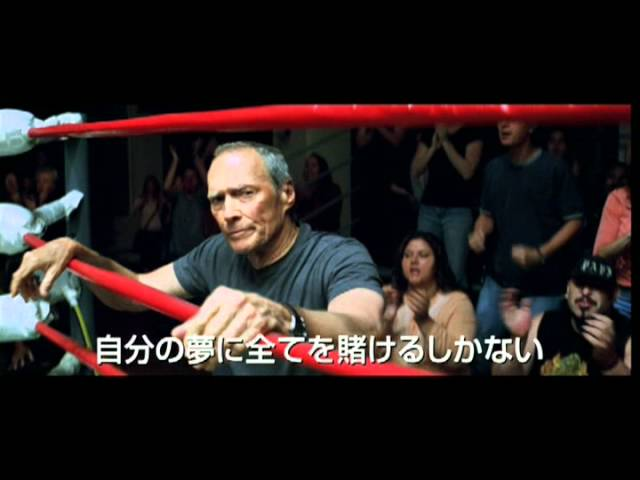 映画「ミリオンダラー・ベイビー」日本版劇場予告