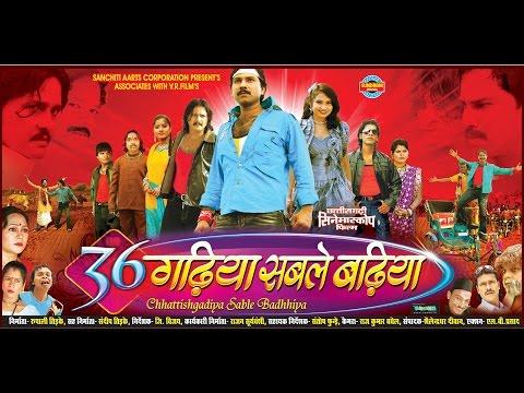 Chhattisgadhiya Sable Badhiya - Full Movie - Karan Khan - Mona Sen - Superhit Chhattisgarhi Movie