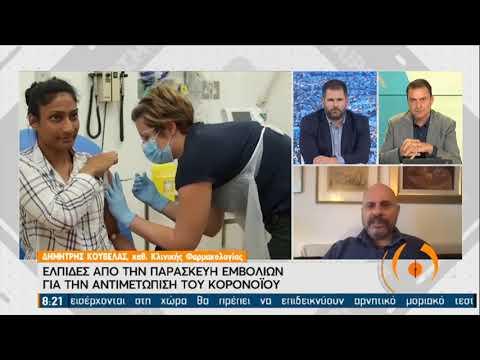 Κορονοϊός   Ελπίδες απο την παρασκευή των εμβολίων   20/11/2020   ΕΡΤ