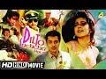 Dil To Sachcha Hai Ji  New Hindi Movie 2017  Hindi Full Movie  Juhi Chawla waptubes