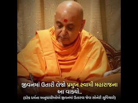 Thank you quotes - Pramukh Swami Best Quotes