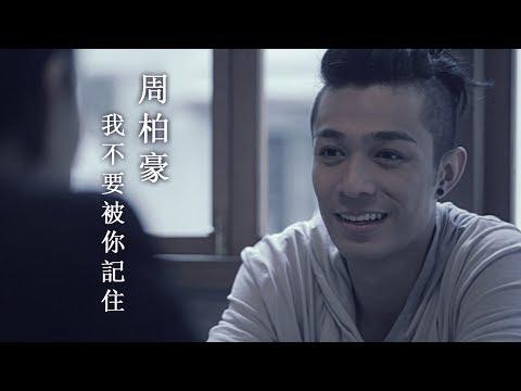 周柏豪 Pakho - 我不要被你記住 Official MV