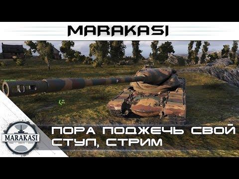 Пора поджечь свой стул World of tanks (стрим)