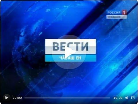 Вести Чăваш ен. Вечерний выпуск 12.01.2017 - DomaVideo.Ru