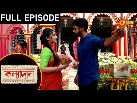 Kanyadaan - Episode 33 | 08 Jan 2021  | Sun Bangla TV Serial | Bengali Serial