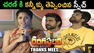 Video Ramcharan Crying While Anasuya Speech about Rangasthalam Movie || Thanks Meet MP3, 3GP, MP4, WEBM, AVI, FLV April 2018
