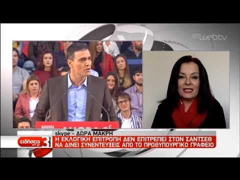 Ισπανία: Αντίστροφη μέτρηση για τις βουλευτικές εκλογές της Κυριακής  | 07/11/2019 | ΕΡΤ
