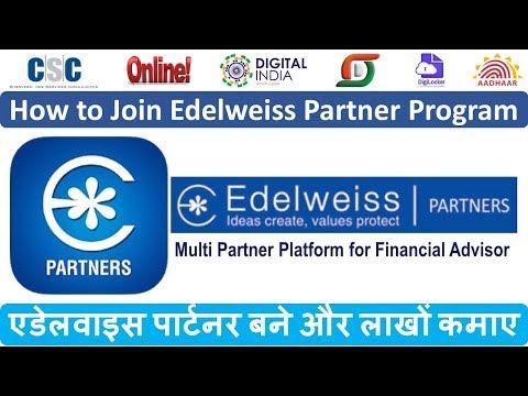 एडेलवाइस पार्टनर बने और लाखों कमाए  | How to Join Edelweiss Partner Program and earn in lakh