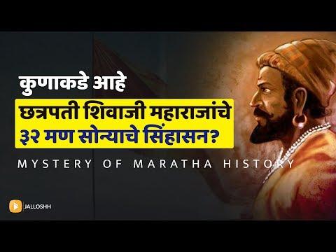 Video Where is Throne of SHIVAJI maharaj | MYSTERY OF मराठा HISTORY - Episode 3 download in MP3, 3GP, MP4, WEBM, AVI, FLV January 2017