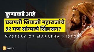Where is Throne of SHIVAJI maharaj | MYSTERY OF मराठा HISTORY - Episode 3