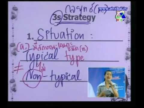 ครูพี่แนน ชุดที่ 1(1)