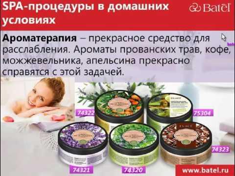Новые СПА средства от Компании Батэль (Batel)
