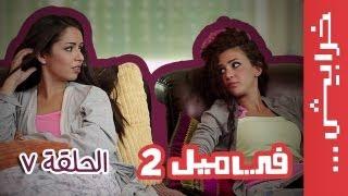 #في_ميل الحلقة السابعة - الموسم الثاني