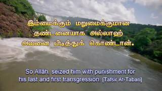 Tamil Quran  -79 Surat An-Nāzi`āt (Those Who Drag Forth) - سورة النازعات
