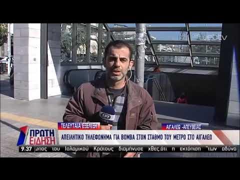 Απειλητικό τηλεφώνημα για βόμβα στο μετρό του Αιγάλεω | 19/03/19 | ΕΡΤ