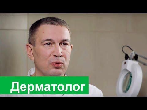 Дерматолог. Дерматология в Бест Клиник на Красносельской.