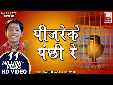 Pinjare Ke Panchi Re Tera I Chetavani Bhajan I Hindi Devotional I Master Rana I Soormandir Hindi