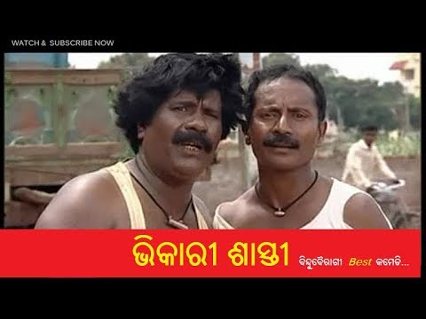 Video ଭିକାରୀ ଶାସ୍ତୀ -Bhikari sashti -Bindu& Bairagi Best Comedy download in MP3, 3GP, MP4, WEBM, AVI, FLV January 2017