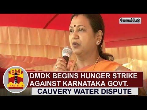 DMDK-begins-Hunger-Strike-against-Karnataka-Govt-over-Cauvery-Water-Dispute-Thanthi-TV
