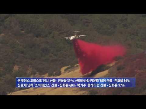 중가주 산불 '활활' 8.24.16 KBS America News
