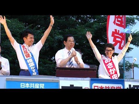 比例代表で共産党躍進必ず 志位委員長 あさか候補の勝利訴え