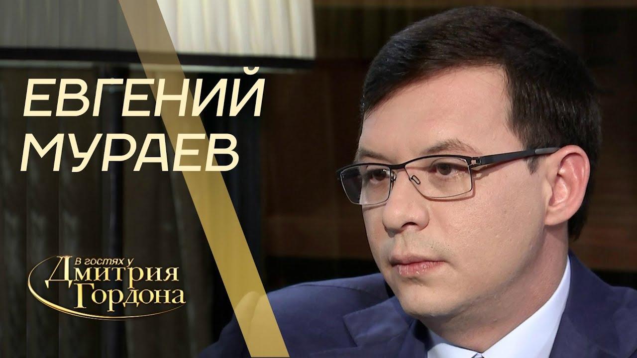 """Евгений Мураев. """"В гостях у Дмитрия Гордона"""" (2019)"""