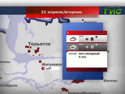 Прогноз погоды на 21.04.2015 , Самара, Самарская область