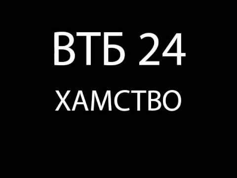 ВТБ 24 ХАМСТВО