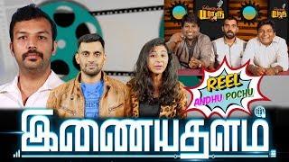 Video Inayathalam | Reel Anthu Pochu Epi 25 | Old Movie Troll Review | Madras Central MP3, 3GP, MP4, WEBM, AVI, FLV Januari 2018