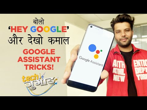 5 Cool Google Assistant Tricks You Should Know! (2020)