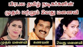 Video родрооро┐ро┤рпН роироЯро┐роХро░рпНроХро│ро┐ройрпН роорпБродро▓рпН рооро▒рпНро▒рпБроорпН роЗро░рогрпНроЯро╛ро╡родрпБ рооройрпИро╡ро┐   Tamil Actors First and Second Wife MP3, 3GP, MP4, WEBM, AVI, FLV Oktober 2018