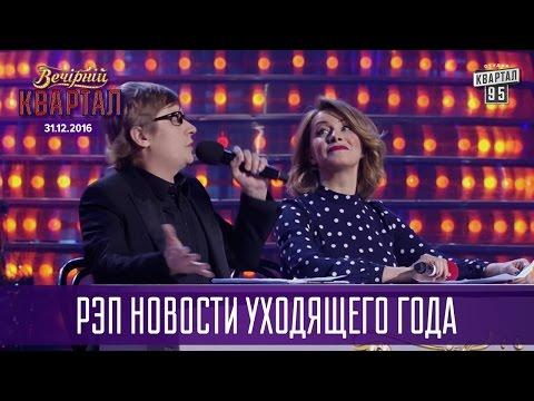 Рэп Новости уходящего года | Новогодний Вечерний Квартал 2016 (видео)