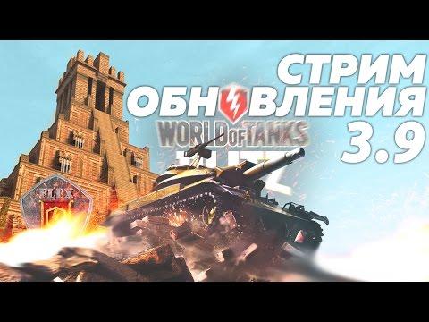 СТРИМ ОБНОВЛЕНИЯ 3.9! БУДЕТ ВСЁ! [World of Tanks Blitz]
