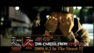 「THE CARTEL FROM STREETS」収録楽曲「And I Love You So」OFFICIAL PV。 過去作すべてを凌駕する、驚異の完成度。