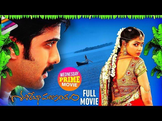 Parugu 2008 - HD Full Length Telugu Film - Allu Arjun