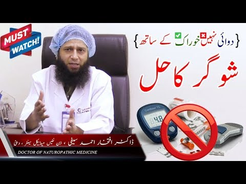 Sugar ka Ilaj - Diabetes Treatment with Food -  Dr. Iftikhar Ahmad Saifi -  شوگر کا علاج