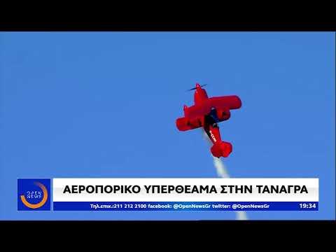 Video - Athens Flying Week: Αεροπορικό υπερθέαμα στην Τανάγρα (vid)