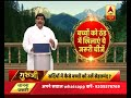 GuruJi With Pawan Sinha: Make your children eat these foods during winters - Video