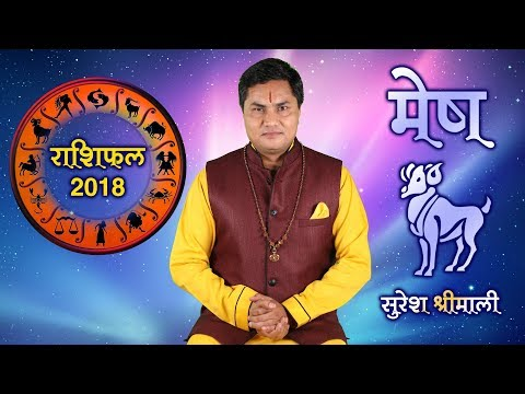 मेष राशि || Aries (Mesh) ||Predictions for - 2018 Rashifal || Yearly Horoscope || By Suresh Shrimali