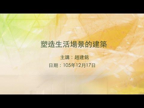 20161217大東講堂-趙建銘「塑造生活場景的建築」-影音紀錄