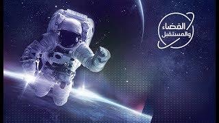 الفضاء والمستقبل - الحلقة الثالثة ( قناة الامارات )