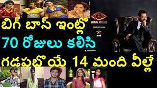 Subscribe To Telugu Movie Reviews Channel.#BIGGBOSS is Reality game show Started in Telugu Hosted by Jr NTR.Biggboss telugu is telecasted in Star Maa channel.BIggboss is endemolshines program and today is first episode of biggboss.This is the list of participants in BIGGBOSSS..sameer,sivabalaji,mumaithkhan,archana,jyothi,prince,madhupriya,kalpana,hariteja,sampoornesh babu,mahesh kathi,kathi karthica,danraj,AdarshLets see how Junior NTR is going to handle BIGBOSS telugu in Star Maa channel.