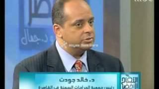 دكتور خالد جودت في برنامج التفاح الاخضر جزء ١