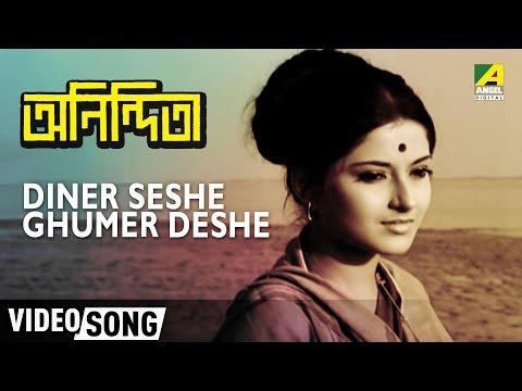 Diner Seshe Ghumer Deshe | Anindita | Rabindra Sangeet | Bengali Movie Song